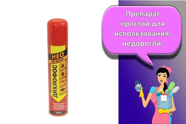 дихлофос нео
