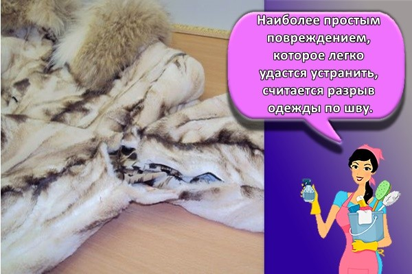 Наиболее простым повреждением, которое легко удастся устранить, считается разрыв одежды по шву.