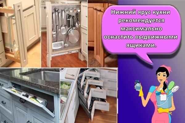 Нижний ярус кухни рекомендуется максимально оснастить выдвижными ящиками.