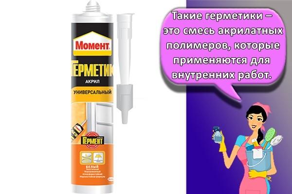 Такие герметики – это смесь акрилатных полимеров, которые применяются для внутренних работ.