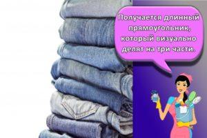 Общие правила и способы, как лучше сложить штаны