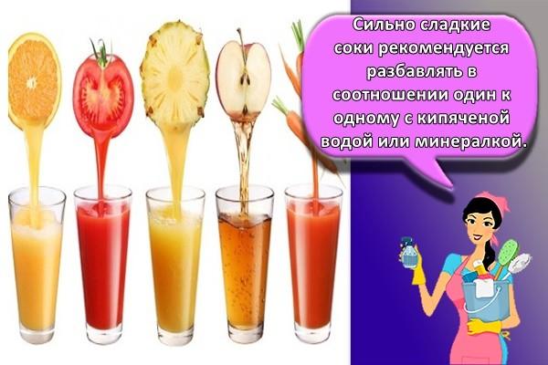 Сильно сладкие соки рекомендуется разбавлять в соотношении один к одному с кипяченой водой или минералкой
