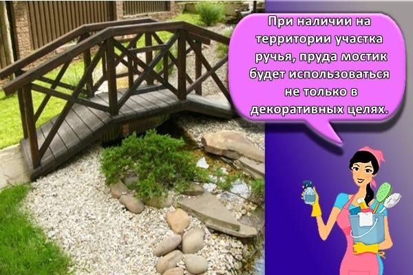 При наличии на территории участка ручья, пруда мостик будет использоваться не только в декоративных целях