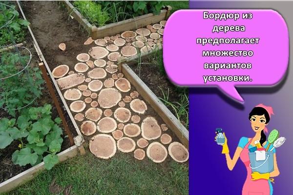 Бордюр из дерева предполагает множество вариантов установки.