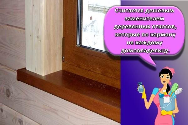 Считается дешевым заменителем деревянных откосов, которые по карману не каждому домовладельцу.