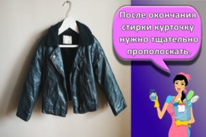 Как в домашних условиях постирать куртку из кожзама в стиральной машине и вручную