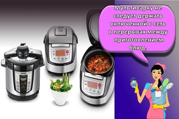 Мультиварку не следует держать включенной в сеть в перерывах между приготовлением блюд.