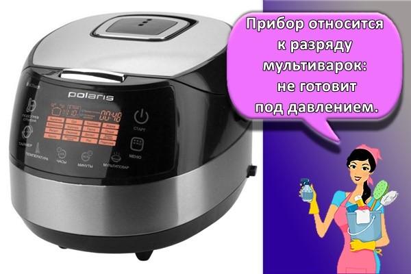 Прибор относится к разряду мультиварок: не готовит под давлением.