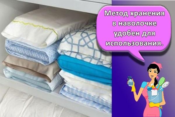 Метод хранения в наволочке удобен для использования.