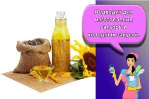 Сроки и лучшие способы, как в домашних условиях хранить подсолнечное масло