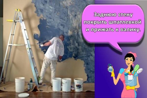 Заднюю стену покрыть шпатлевкой и прижать к валику.