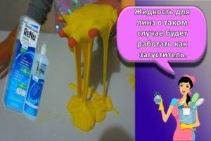 Как в домашних условиях сделать слайм из жидкости для линз