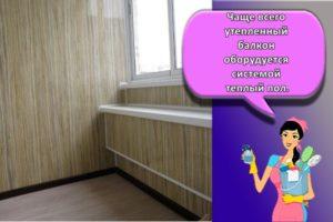 Пошаговая инструкция отделки балкона ламинатом своими руками