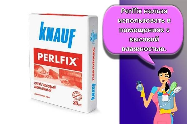 Perlfix нельзя использовать в помещениях с высокой влажностью.