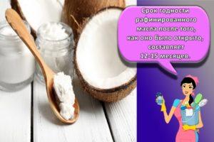 Как и где правильно хранить кокосовое масло в домашних условиях, условия и сроки годности