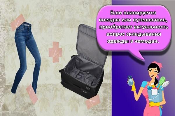 Если планируется поездка или путешествие, приобретает актуальность вопрос складывания одежды в чемодан.