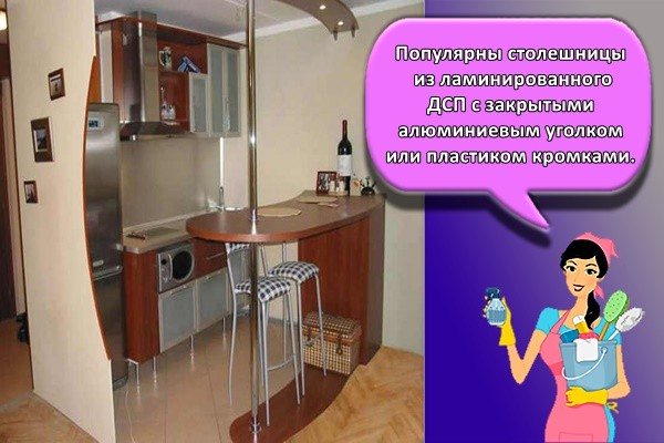 Популярны столешницы из ламинированного ДСП с закрытыми алюминиевым уголком или пластиком кромками.