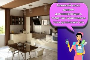 Идеи для дизайна кухни в бежевых тонах и правила сочетания цветов в интерьере