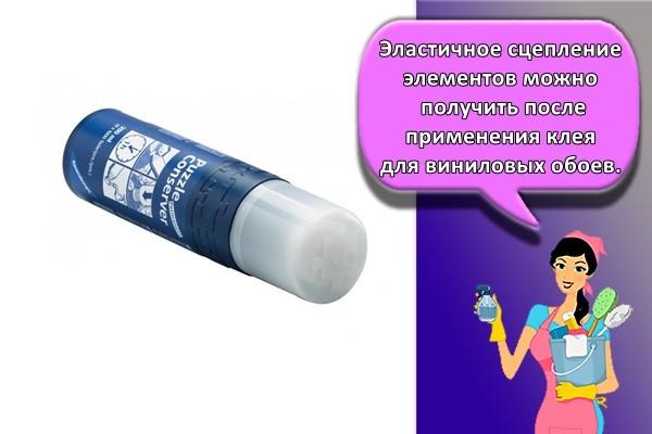 Эластичное сцепление элементов можно получить после применения клея для виниловых обоев