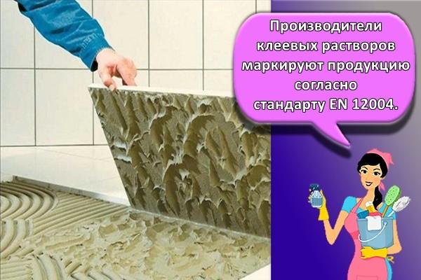 Производители клеевых растворов маркируют продукцию согласно стандарту EN 12004.