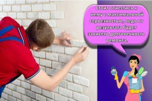 Как своими руками сделать имитацию кирпичной стены из штукатурки
