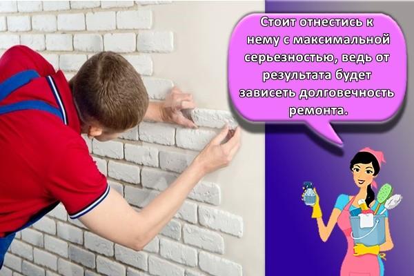 Стоит отнестись к нему с максимальной серьезностью, ведь от результата будет зависеть долговечность ремонта.