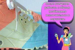 Как покрасить кроссовки в домашних условиях, разновидности цветов и составов