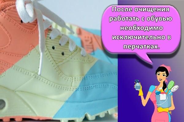 После очищения работать с обувью необходимо исключительно в перчатках.