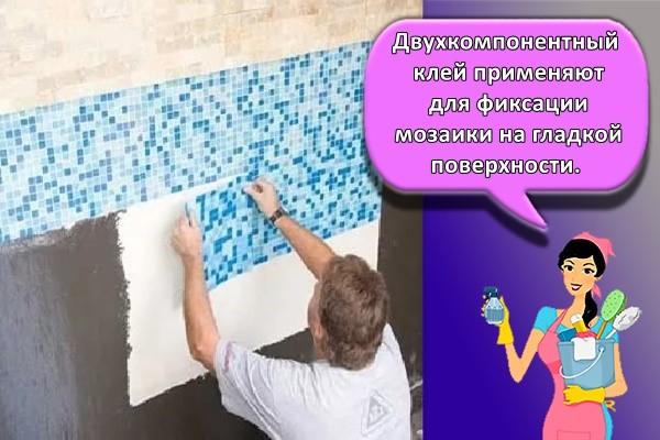 Двухкомпонентный клей применяют для фиксации мозаики на гладкой поверхности.