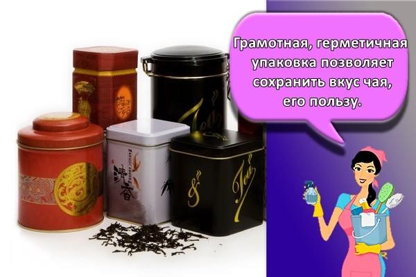 Грамотная, герметичная упаковка позволяет сохранить вкус чая, его пользу.