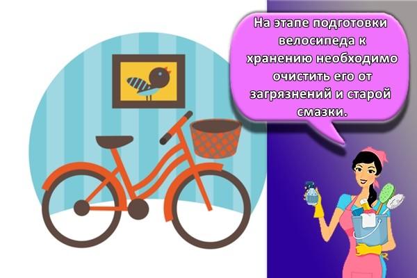 На этапе подготовки велосипеда к хранению необходимо очистить его от загрязнений и старой смазки