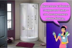 Какую душевую кабину лучше выбрать для ванной комнаты, правила и советы