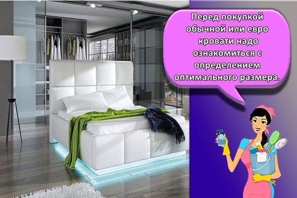 Перед покупкой обычной или евро кровати надо ознакомиться с определением оптимального размера.