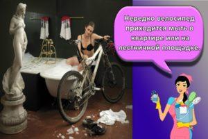 Как правильно мыть велосипед в домашних условиях, способы и поэтапная инструкция