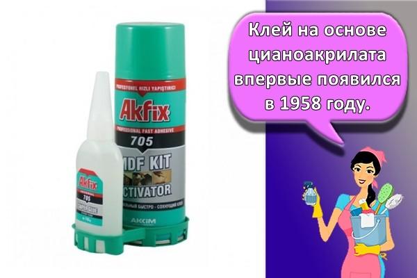 Клей на основе цианоакрилата впервые появился в 1958 году.