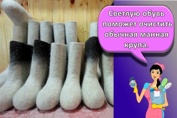 Светлую обувь поможет очистить обычная манная крупа.