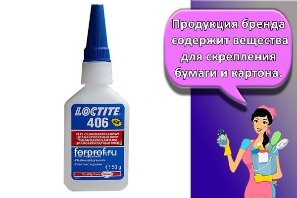 Продукция бренда содержит вещества для скрепления бумаги и картона.