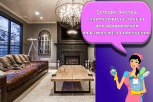 Как правильно оформить освещение в гостиной, идеи дизайна интерьера