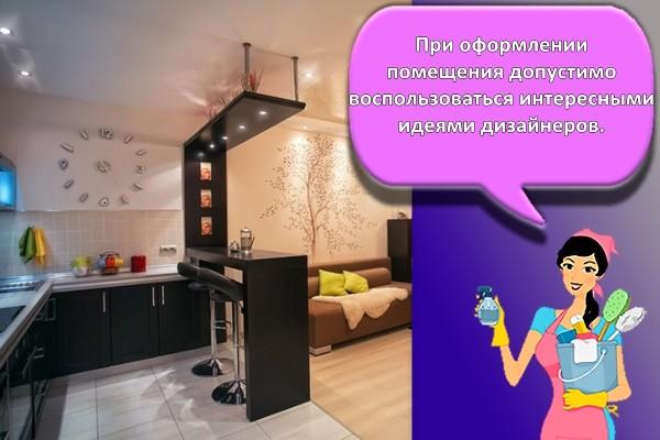 При оформлении помещения допустимо воспользоваться интересными идеями дизайнеров.