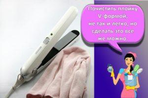 Способы, как утюжок для волос с керамическим покрытием почистить от нагара