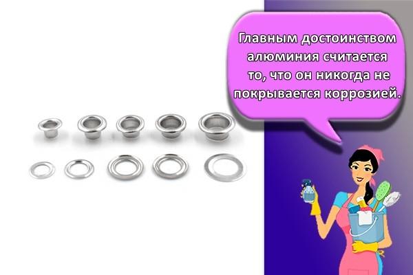 Главным достоинством алюминия считается то, что он никогда не покрывается коррозией.