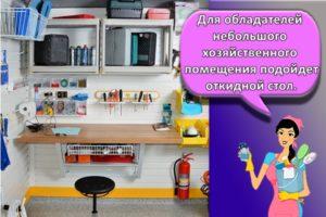 Правила хранения инструмента и системы размещения, интересные идеи