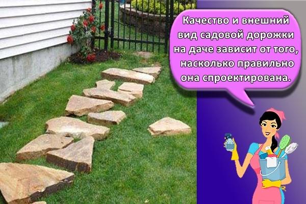 ачество и внешний вид садовой дорожки на даче зависит от того, насколько правильно она спроектирована.