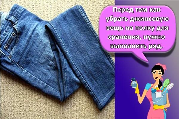 Перед тем как убрать джинсовую вещь на полку для хранения, нужно выполнить ряд