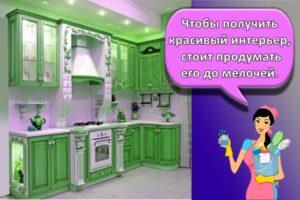 Идеи для дизайна кухни в зеленых тонах, правила сочетания цвета в интерьере и выбор оттенка