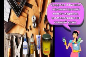 Разновидности и требования к клею для кожи, правила применения