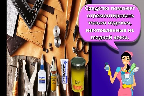 Средство поможет отремонтировать только изделия, изготовленные из гладкой кожи.