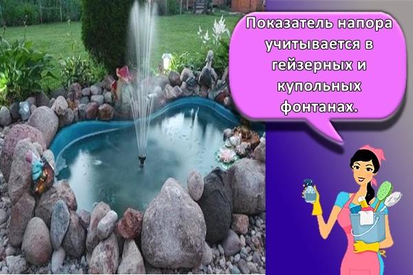 Показатель напора учитывается в гейзерных и купольных фонтанах.