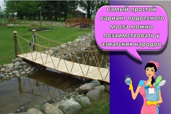 Самый простой вариант подвесного моста можно позаимствовать у азиатских народов.