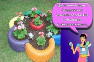 Разновидности поребриков для садовых дорожек и правила создания бордюра своими руками